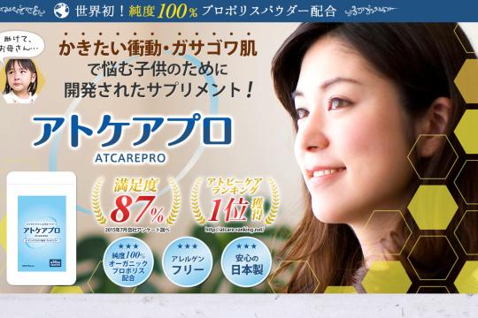 リベラシオン株式会社 アトケアプロ コンサルティング