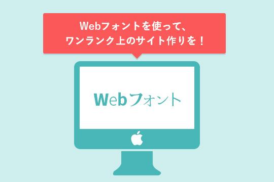 Webフォントを使って、ワンランク上のサイト作りを!