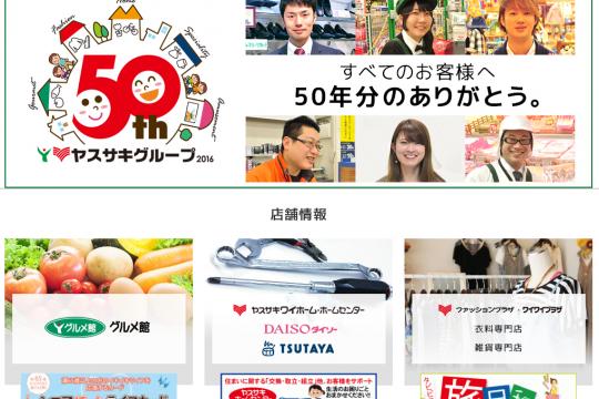 株式会社ヤスサキ コーポレートサイトリニューアル