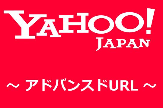 Yahoo!アドバンスドURL、もう大丈夫?