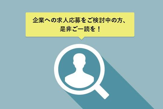 企業への求人応募をご検討中の方、是非ご一読を!