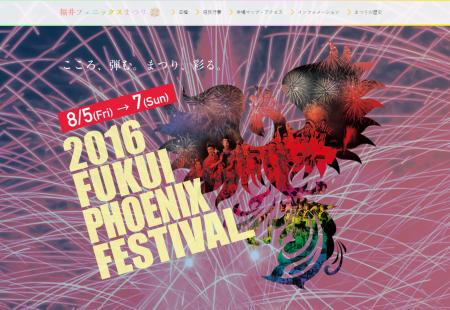 screenshot-fukui-fes.com 2016-07-26 13-22-44