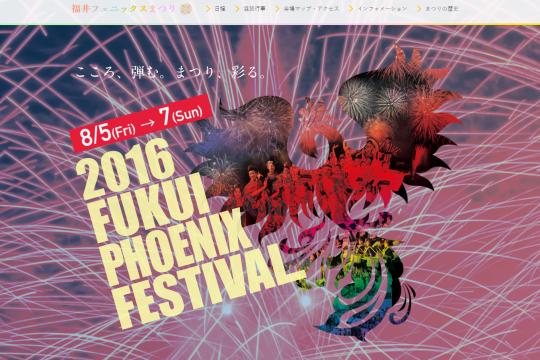 福井フェニックスまつり 2016 ホームページ制作