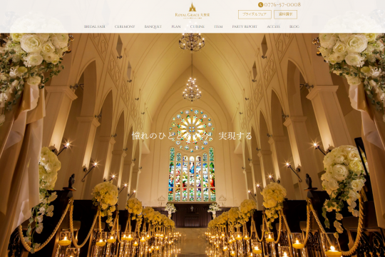 ロイヤルグレース大聖堂 ホームページ制作(Webサイト制作)