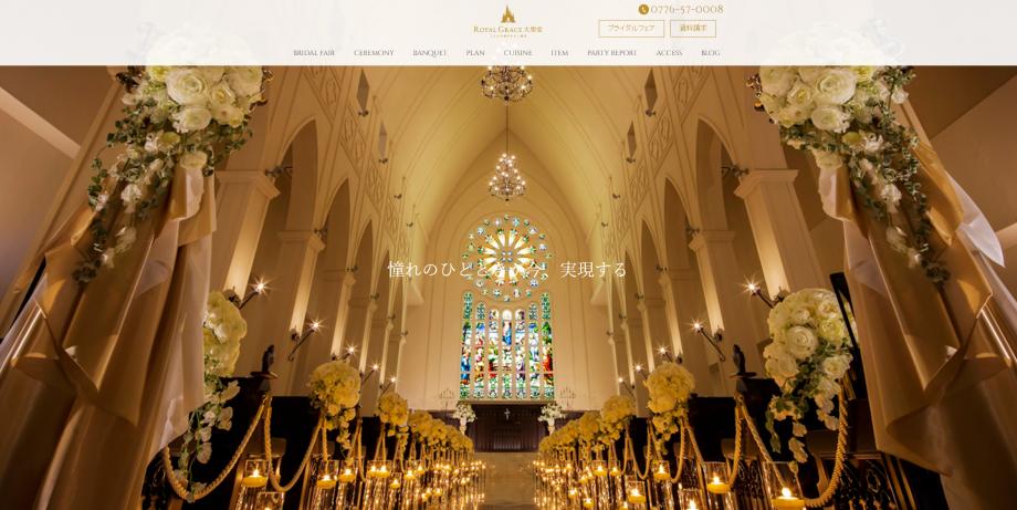 screenshot-royalgrace-jp.check-xserver.jp 2016-07-01 18-18-44