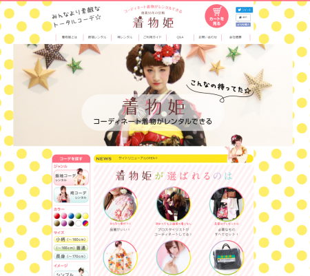 screenshot-www.rental-kimonohime.net 2016-07-02 08-18-28