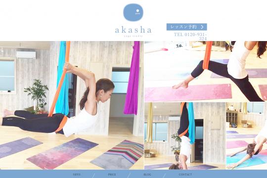 Akasha ヨガスタジオ ホームページ制作(Webサイト制作)