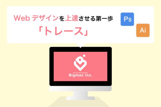 Webデザインを上達させる第一歩「トレース」