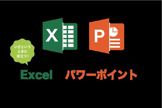 いざというときに役立つ!Excelやパワーポイントを無料で使える方法