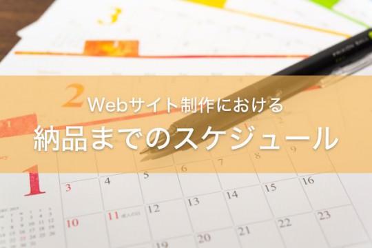Webサイト制作における納品までのスケジュール