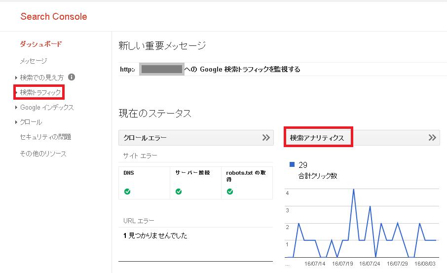Google search console description of