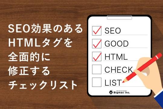 SEO効果のあるHTMLタグを全面的に修正するチェックリスト