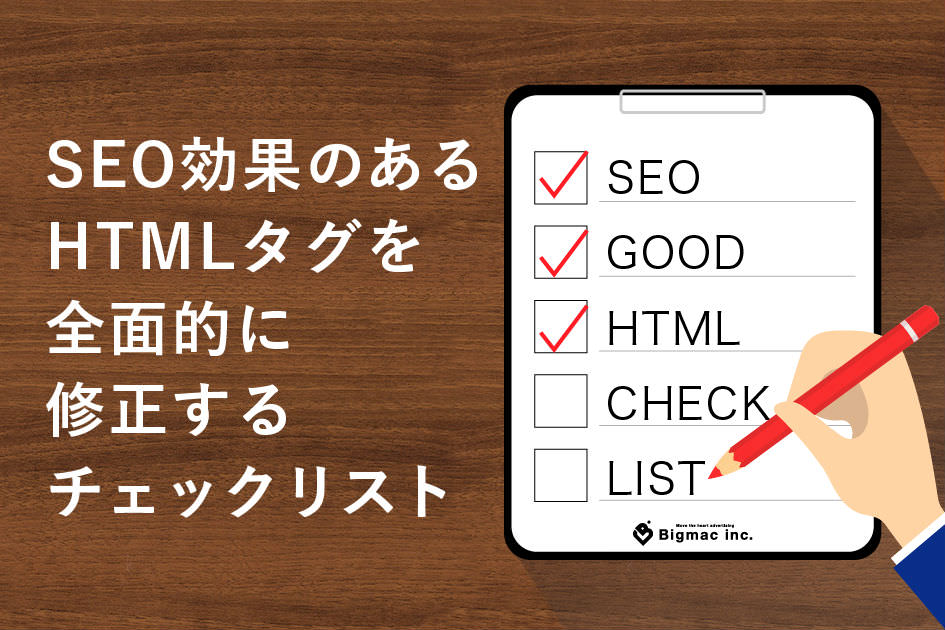 seo-good-html-tag