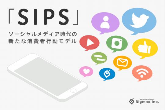 「SIPS」ソーシャルメディア時代の新たな消費者行動モデル