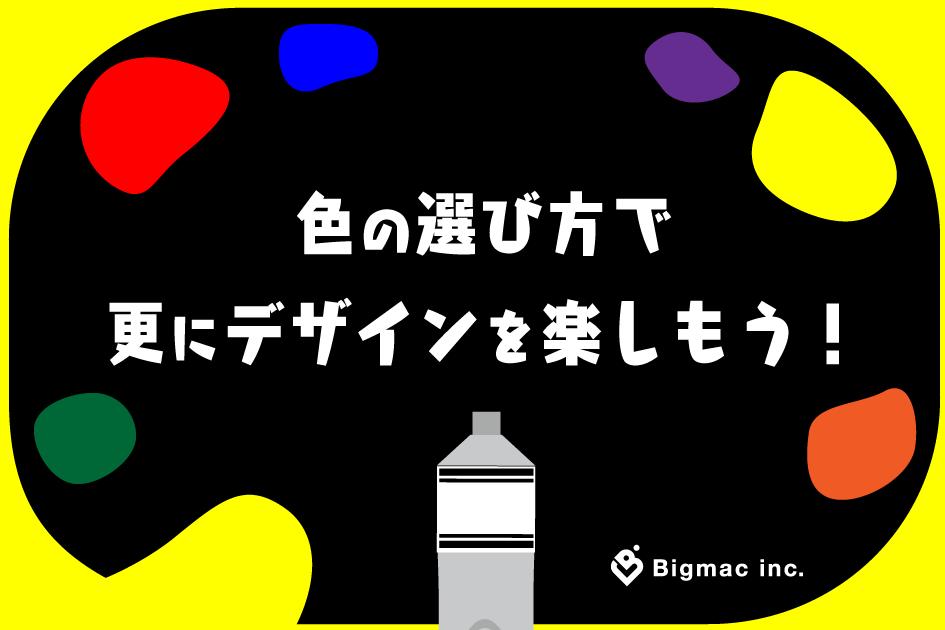 本文に出てくる9つの色に区切られたマスに、それぞれの色から連想されるもののイラストが描いてある。