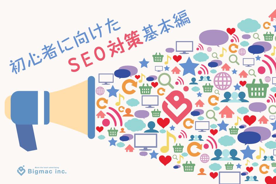 seo-measures-basic-administration-towards-the-beginner