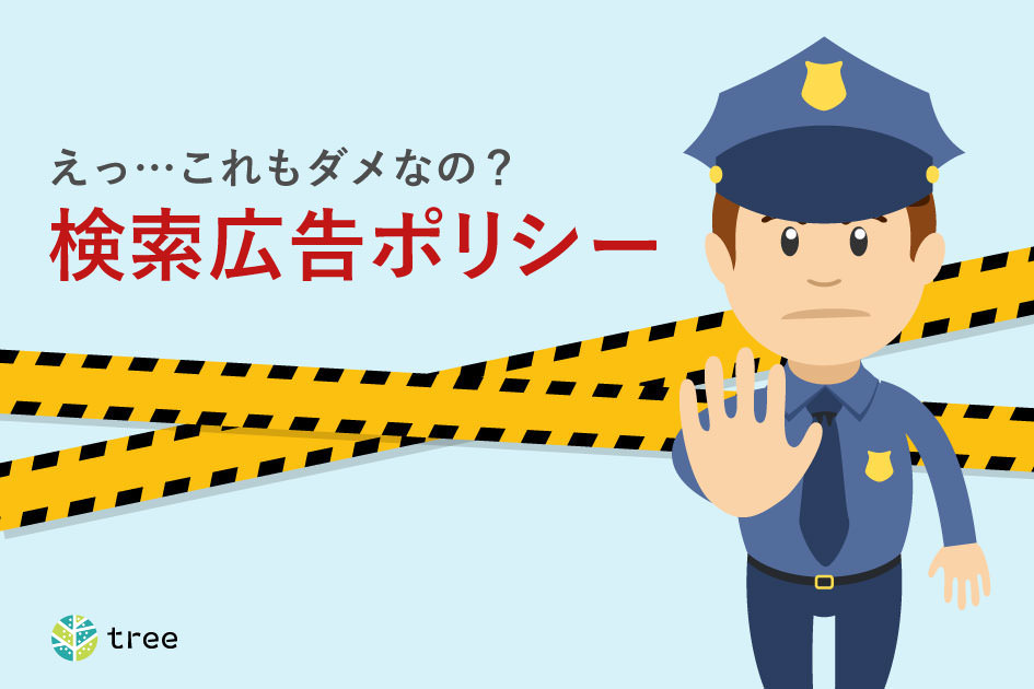 search-advertising-policy
