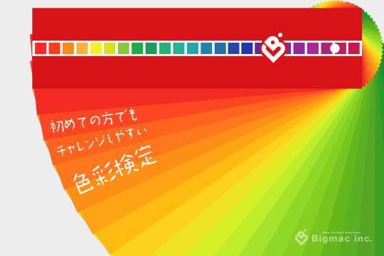 初めての方でもチャレンジしやすい色彩検定