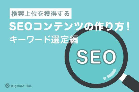 検索上位を獲得するSEOコンテンツの作り方|キーワード選定編