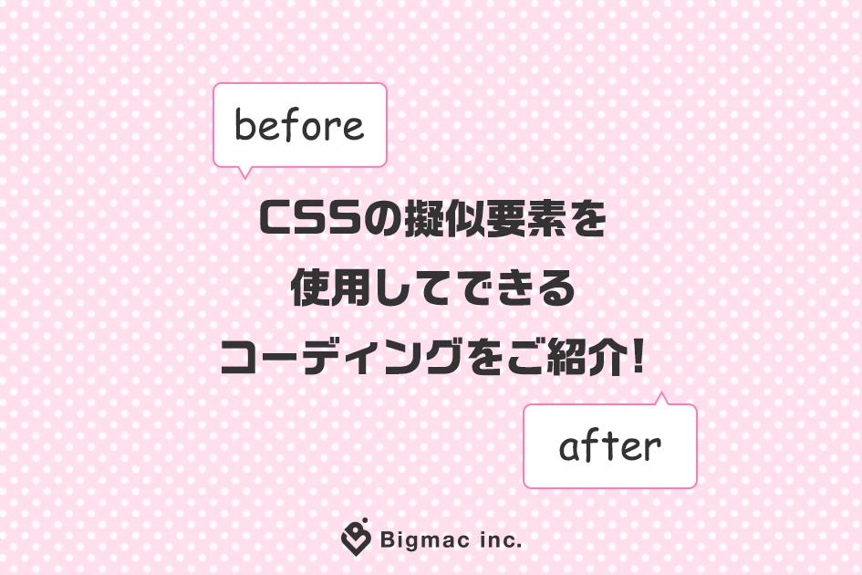 CSSの擬似要素(before・after)を使用してできるコーディングをご紹介!