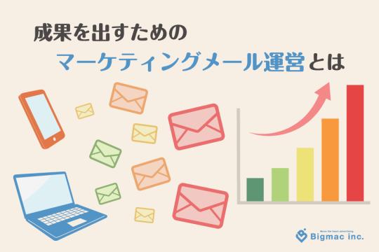 成果を出すためのマーケティングメール運営とは