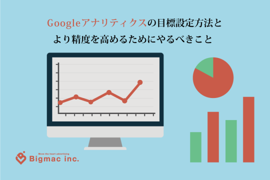 Googleアナリティクスの目標設定方法とより精度を高めるためにやるべきこと