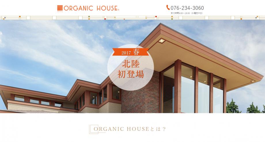 kuroda-house-organic-house-lp-production-co-ltd