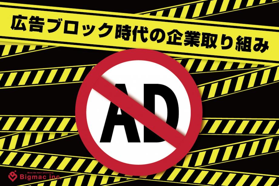 block-ad