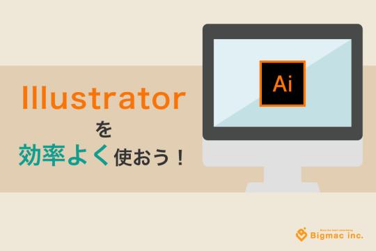 Illustratorを効率よく使おう!
