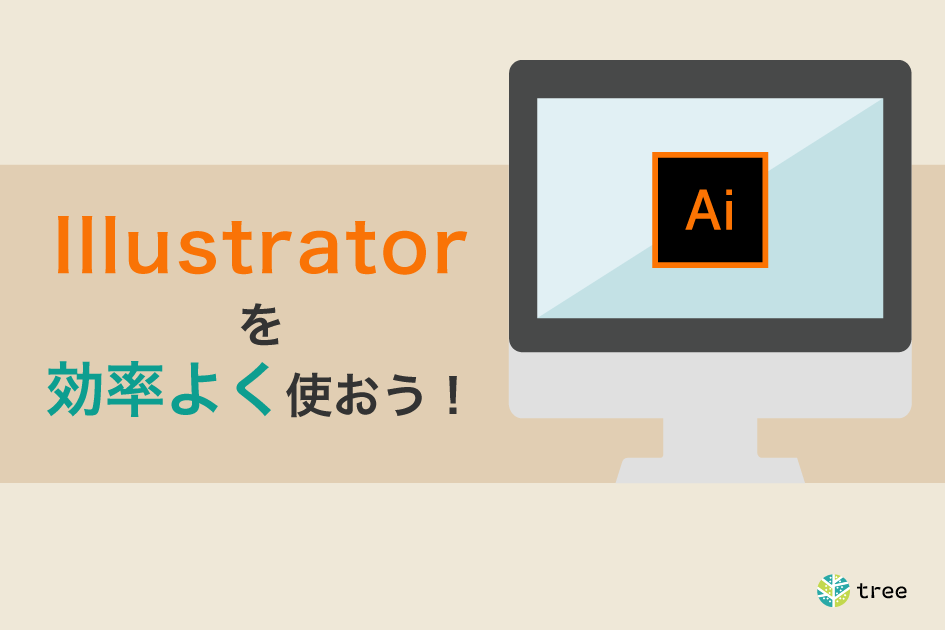 lets-use-illustrator-efficiently