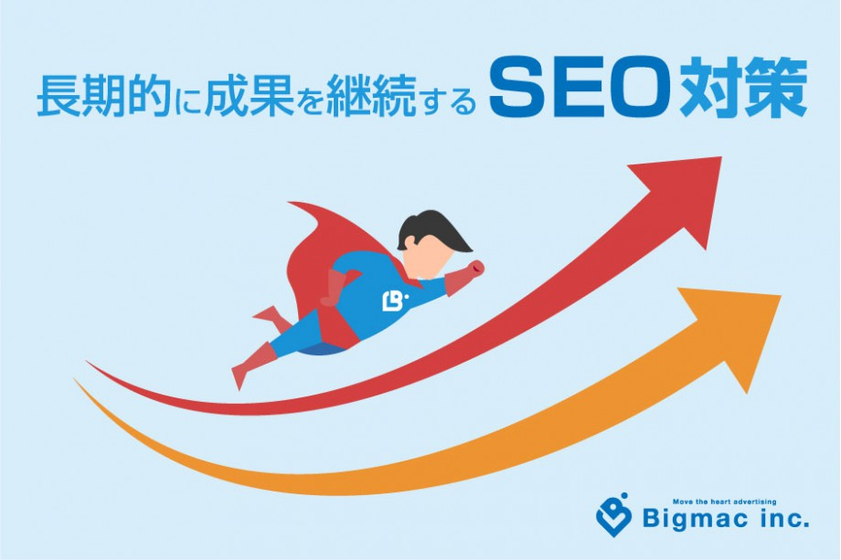 seo-measures-to-continue-achievement-in-the-long-term