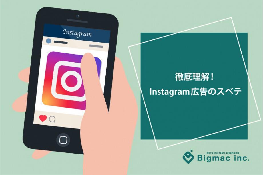 tettei-rikai-instagram-no-kokoku-no-subete