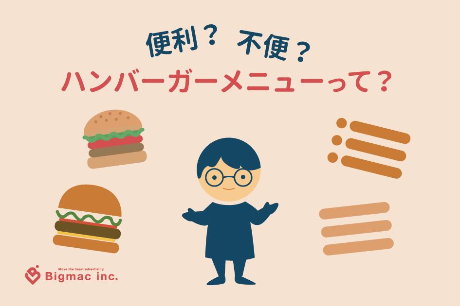 convenient?-inconvenience?-what-is-a-hamburger-menu?