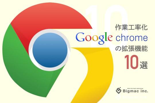 作業効率化-Google Chromeの拡張機能10選-