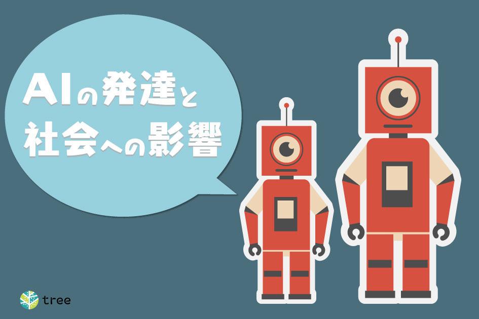 AIの発達と社会への影響