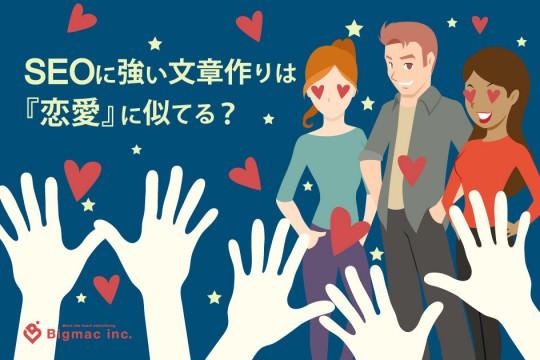 SEOに強い文章作りは「恋愛」に似てる?