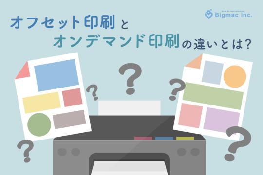 オフセット印刷とオンデマンド印刷の違いとは?