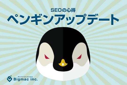 SEOの心得 ペンギンアップデート