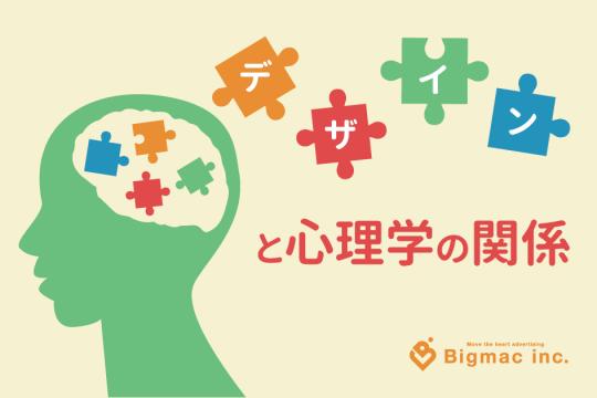 デザインと心理学の関係