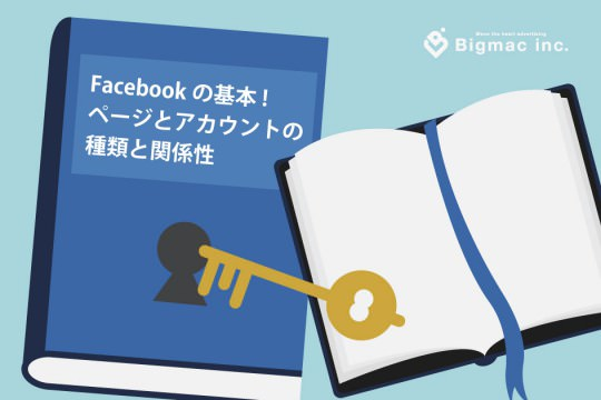 Facebookの基本!ページとアカウントの種類と関係性