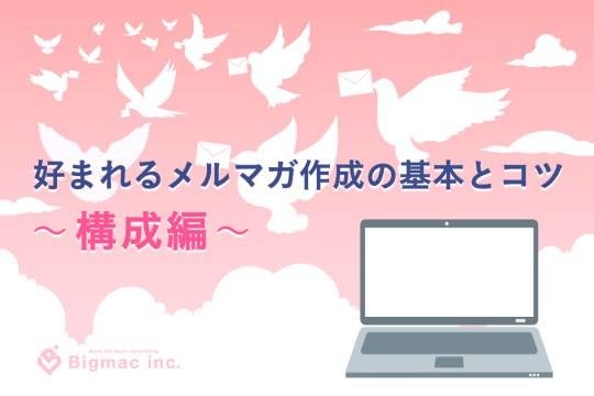 好まれるメルマガ作成の基本とコツ ~構成編~