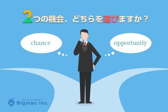 2つの機会、どちらを選びますか?