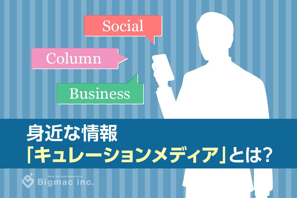 メディア、情報、ビジネス、スマホ