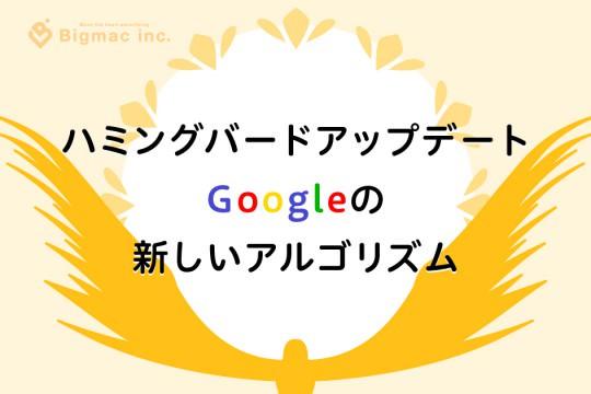 ハミングバードアップデート Googleの新しいアルゴリズム