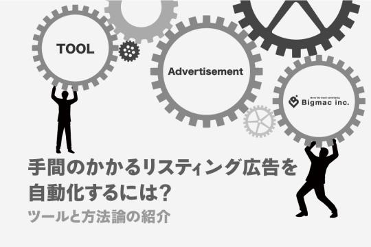 手間のかかるリスティング広告を自動化するには?ツールと方法論の紹介