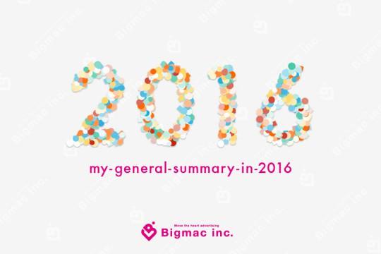 2016年 私なりの総括