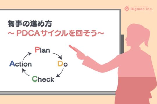 物事の進め方~PDCAサイクルを回そう~