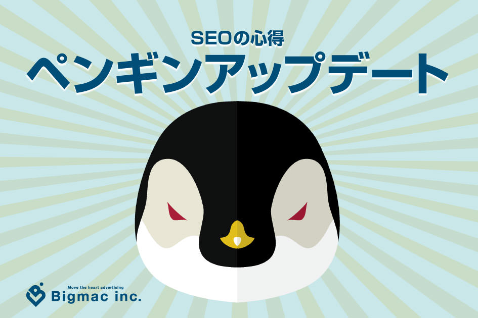 seikos-penguin-update