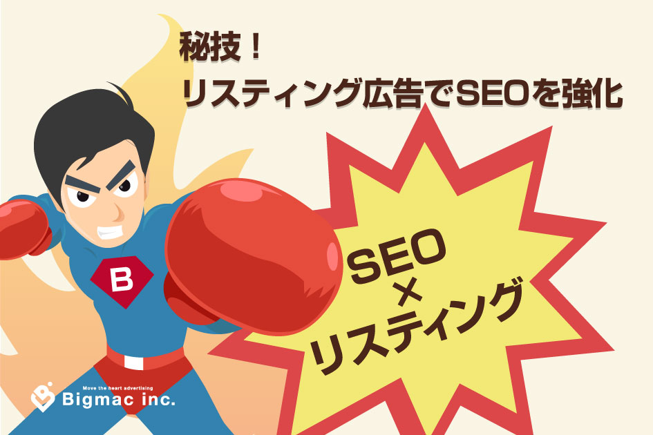 strengthen-seo-with-listing