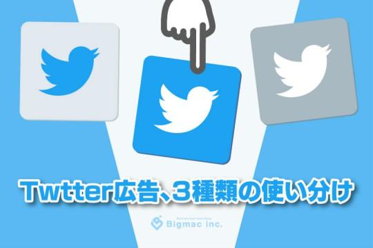 Twitter広告、3種類の使い分け